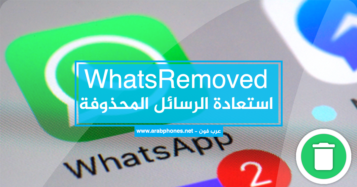 تطبيق WhatsRemoved لاستعادة الرسائل المحذوفة على واتس اب