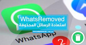 تطبيق WhatsRemoved - استعادة رسائل واتس آب المحذوفة