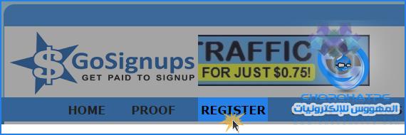 شرح مبسط لموقع GoSignups لجني الأموال مقابل التسجيل في الموقع بسهولة في المواقع