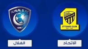 موعد مباراة الهلال والإتحاد ضمن الدوري السعودي والقنوات الناقلة