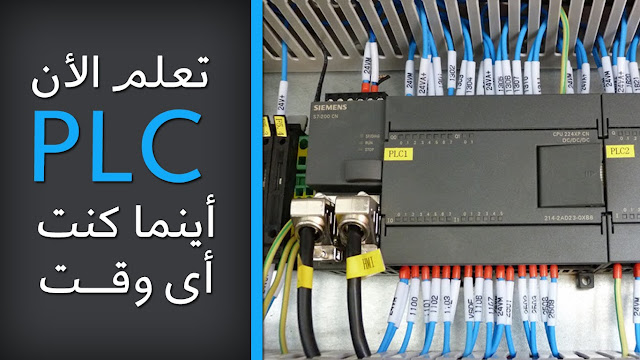 العديد من المراجع الضخمة في تعلم ال PLC و SCADA التي تدعم طريقك نحو احتراف