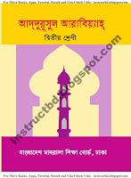 NCTB Ebtedayi Class Two Adhdhurusul Arabiah