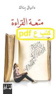 تحميل كتاب متعة القراءة pdf دانيال بناك