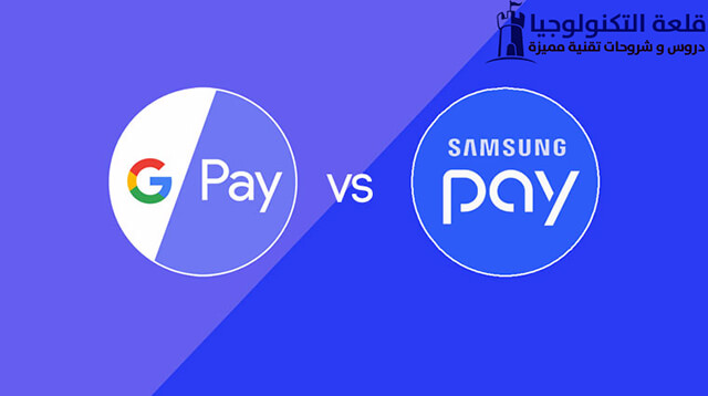 Google Pay ضد Samsung Pay