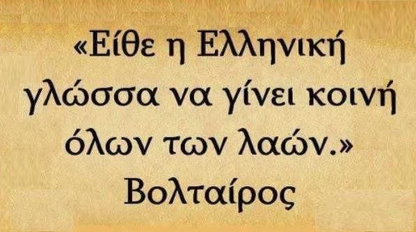 erevoktonos: Ελληνική Ομηρική Γλώσσα. Τροφός όλων των γλωσσών