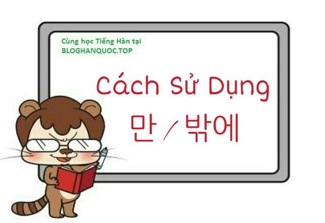 hoc-tieng-han-cach-su-dung-만-밖에-trong-tieng-han