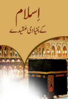 Download islamic books in urdu.
