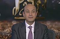 برنامج كل يوم 22-1-2017 عمرو أديب - إفتتاح قناة ON LIVE