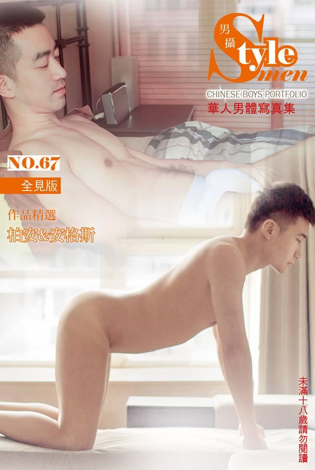 Style men型男幫 男攝 N0.67