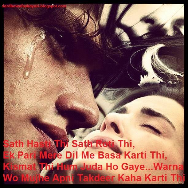 Ek Samaya Me To Tere Dil Se Juda Tha: Heart Touching Aansu Shayari In Hindi