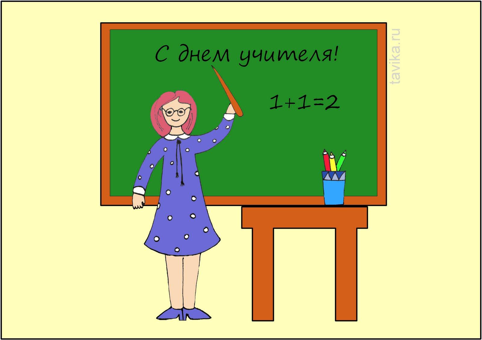 Поделка на День учителя