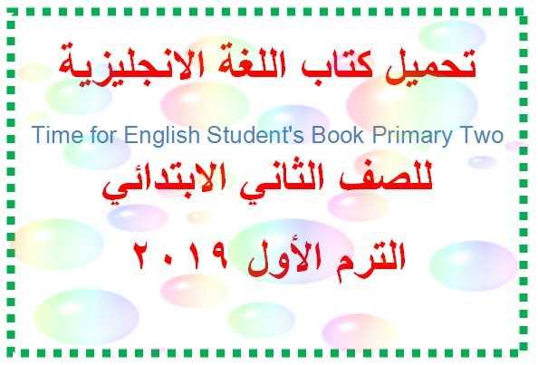تحميل كتاب اللغة الانجليزية للصف الثاني الابتدائي الترم الأول 2019