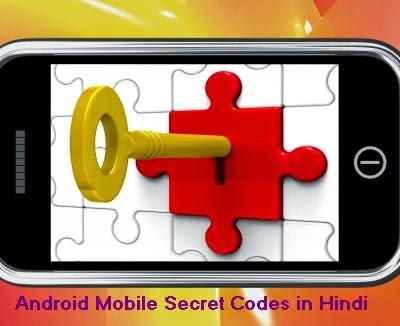 Android Mobile Secret Codes in Hindi