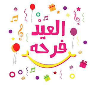 بوستات العيد فرحه 2018