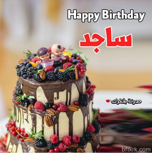 تورتة عيد ميلاد باسم ساجد صور تورتات مكتوب عليها اسم ساجد 2018