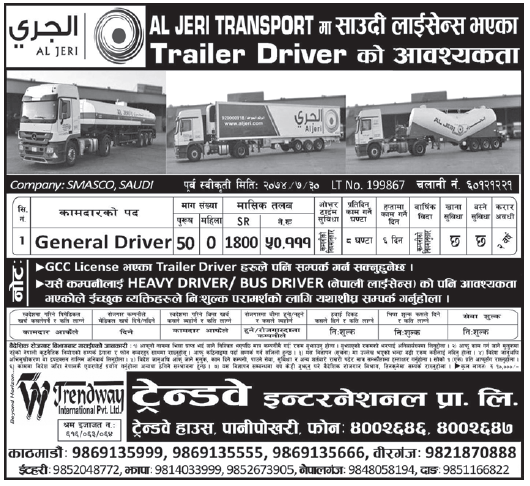 Jobs in Saudi Arabia for Nepali Drivers, Salary Rs 50,111
