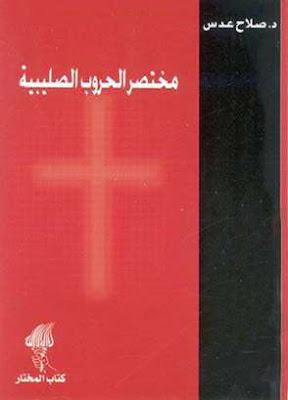 تحميل كتاب مختصر الحروب الصليبية pdf صلاح عدس