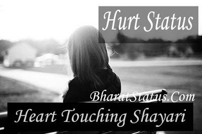 Top Heart touching status shayari in Hindi