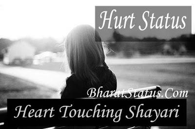 Top Heart touching status shayari in Hindi