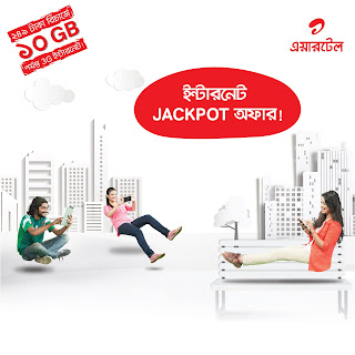 Airtel+Internet+Jackpot+Offer+:+get+up+to+10GB+internet+on+249tk+recharge