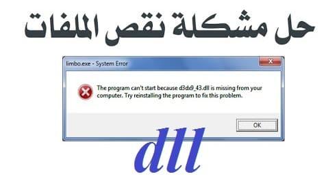 مشكلة نقص ملفات dll في ويندوز