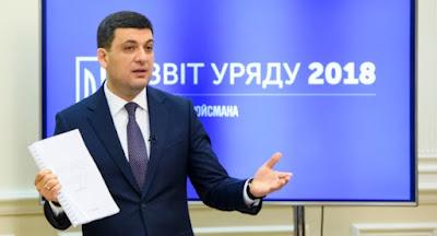 Кабмин отчитался о результатах работы за 2018 г