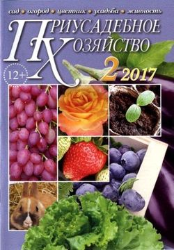 Читать онлайн журнал<br>Приусадебное хозяйство (№2 2017)<br>или скачать журнал бесплатно