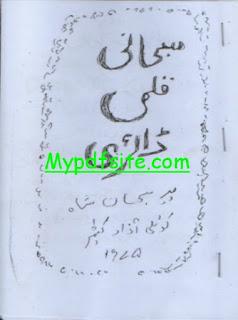 Subhani kalmi diary