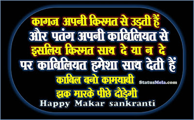 happy-makar-snakranti-images