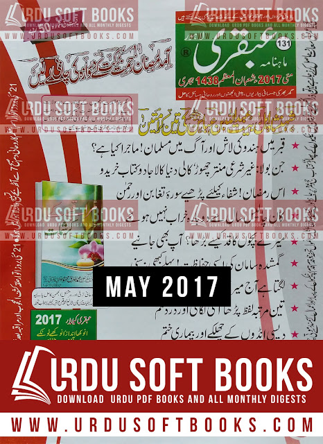 Ubqari Magazine May 2017