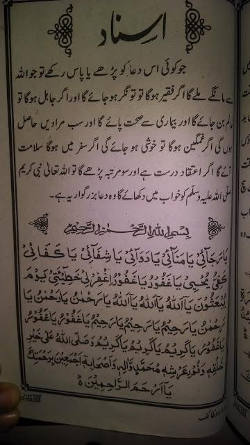most powerful dua for all hajat in urdu