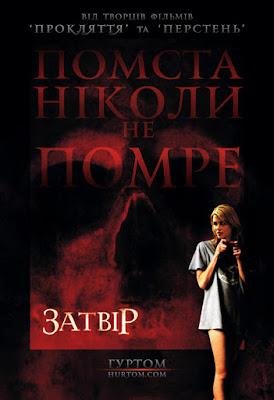 Затвір (2008) - українською онлайн