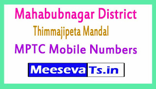 Thimmajipeta Mandal MPTC Mobile Numbers List Mahabubnagar District in Telangana State