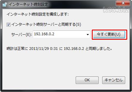 Windows 7/8.1/10 を NTPサーバーにする方法 – 某氏の猫空