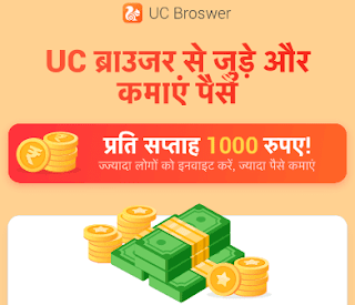 Tags - uc browser earn money, uc browser diwali offer, uc browser earning, uc browser earning from india, download uc browser & earn money, how does uc browser earn money, uc browser refer and earn, uc browser earn, earn from uc browser, uc browser referral code, uc browser paytm cash, uc browser offer 2018, uc browser offer