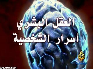 العقل البشري : أسرار الشخصية / مهم ومفيد