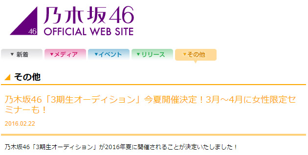 http://akb48-daily.blogspot.com/2016/02/nogizaka46-is-recruiting-3rd-generation.html