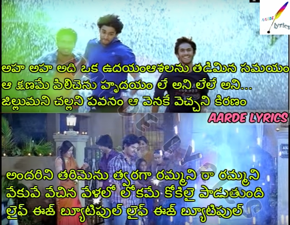 Telugu life is beautiful songs