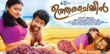 Uthara Chemmeen 2015 Malayalam Movie Watch Online