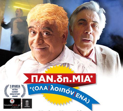 Παν.δη.μία (2015) ταινιες online seires oipeirates greek subs