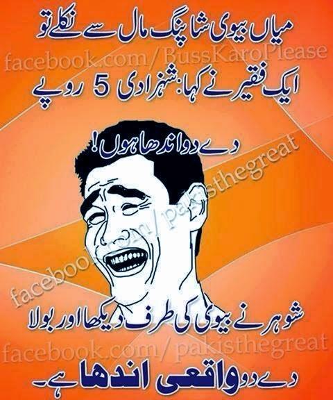 Husband Wife Jokes In Urdu Mian Bivi Urdu Lateefay: Mian Bivi Jokes In Urdu 2014, Faqeer Jokes In Urdu 2014