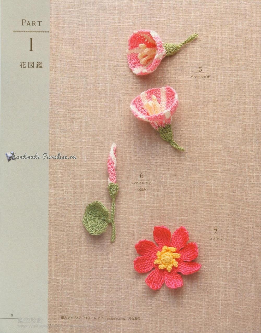 LASEWORK - flower motif. 100 цветов крючком (7)