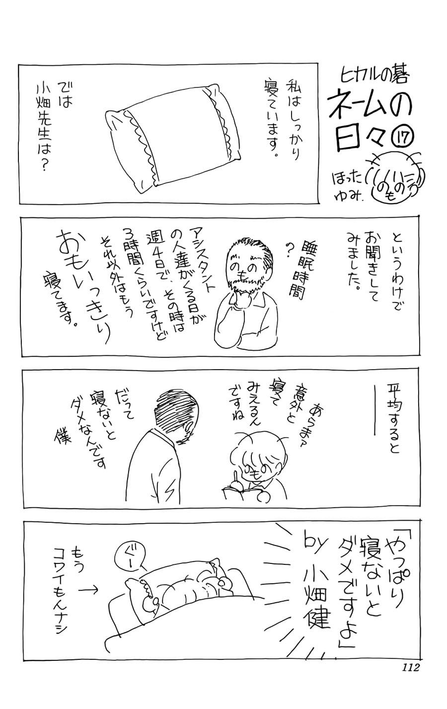 Hikaru No Go hikaru no go chap 48 trang 22