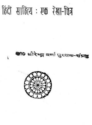 hindi-sahitya-ek-rekha-chitra-shivchandra-pratap-हिंदी-साहित्य-एक-रेखा-चित्र-शिवचंद्र-प्रताप