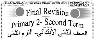 تحميل مراجعة ليلة الامتحان للصف الثانى الابتدائي الترم الثاني ، مستر عادل عبد الهادي