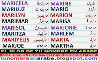 Nombres en Arabe de Mujer: Marta Marisol