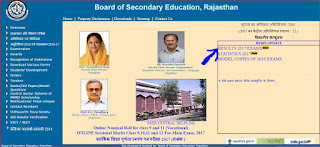 "RBSE 12th Board Result 2018 ""Arts"" Declared On Rajasthan Board Arts Results 2018 check here."