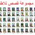 اكثر من 50 قصة مصورة للاطفال جاهزة للتحميل
