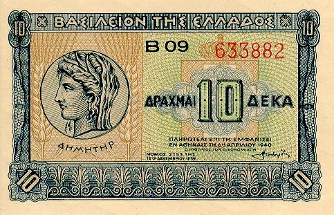 https://3.bp.blogspot.com/-EKrGO9ogvb8/UJjuKSHf62I/AAAAAAAAKXs/U_a-49mBSGA/s640/GreeceP314-10Drachmas-1940-donatedsac_f.JPG
