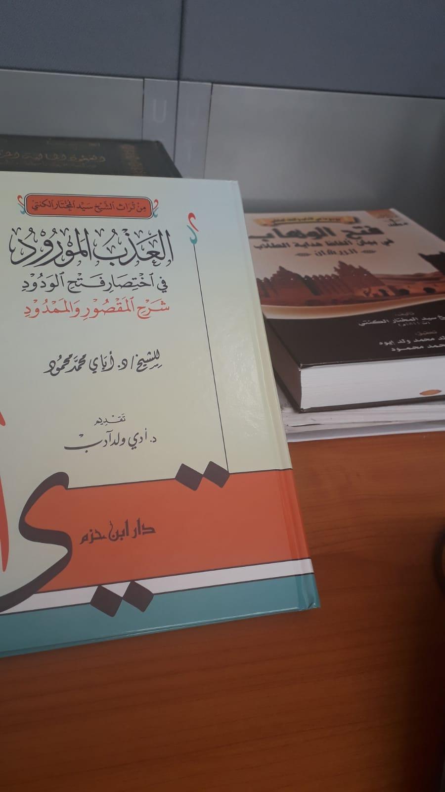 312340145946a صدورتأليف جديد بعنوان  العذب المورود فى اختصار فتح الودود للدكتور أبايه  محمد محمود